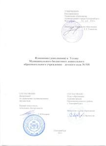 Изменения (дополнения) к Уставу от 16.08.2013 г. - 1
